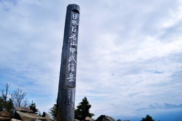 百名山・甲武信ヶ岳!