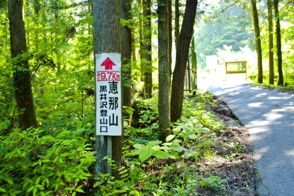黒井沢登山口ではなく前宮ルート登山口に行きたい。