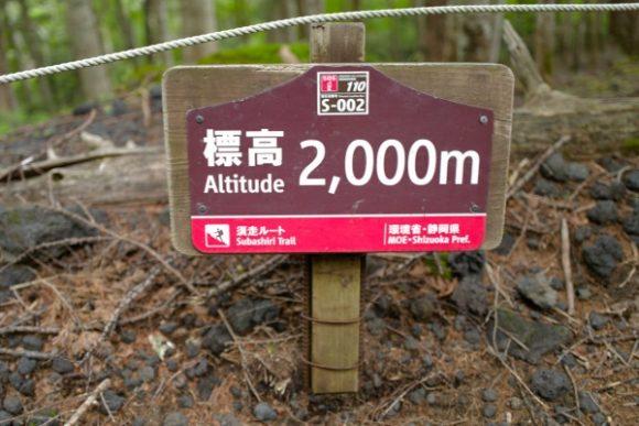 あっという間に標高2000m