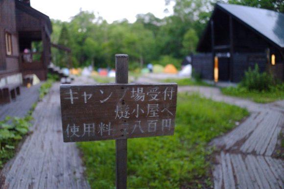 テント場入口(夕方に撮影)。