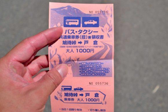 戸倉まで1000円。