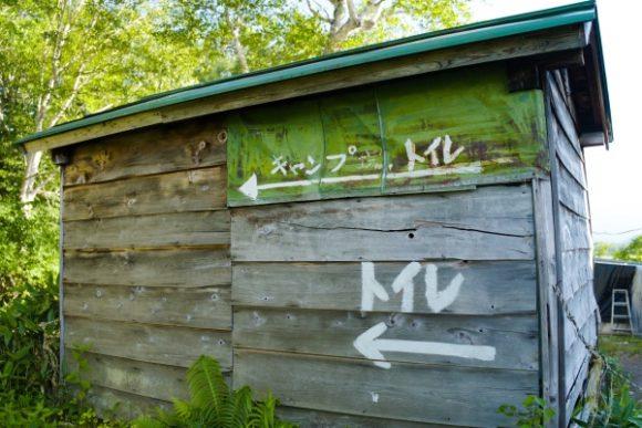 見晴らしキャンプ場から徒歩2分くらいにある弥四郎小屋