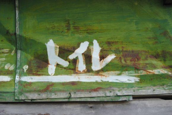 なぜか10年前にもトイレの看板を撮っていた(^^;