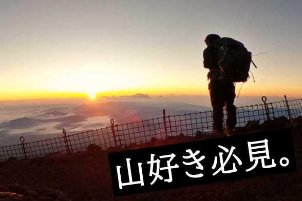 このブログがすごい,旅行記,百名山,ヒコトピ,2021,おすすめ,写真スポット,登山,楽天トラベル,じゃらん,絶景フォトジェニック,難易度,初心者,装備,ハイキング,神奈川,川崎,東京,日本,JAPAN,キャンプ