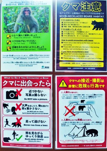 熊や猿の注意書きの看板がある。