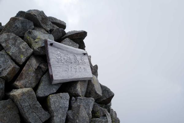 日本第3位の高峰3190m