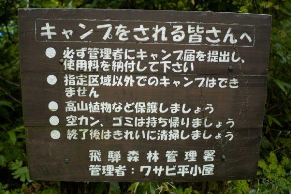 キャンプのルール。基本的なことだね。