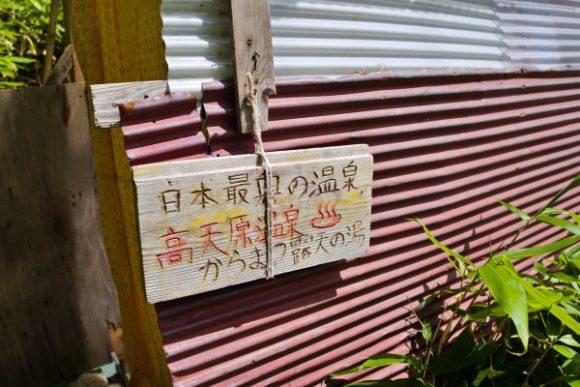 日本最奥の温泉・からまつ露天の湯