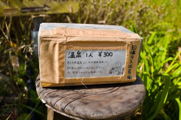 日帰り温泉の場合、高天原山荘前で300円支払う。