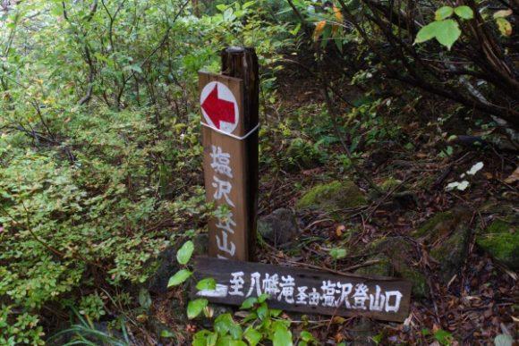 塩沢温泉登山口へ