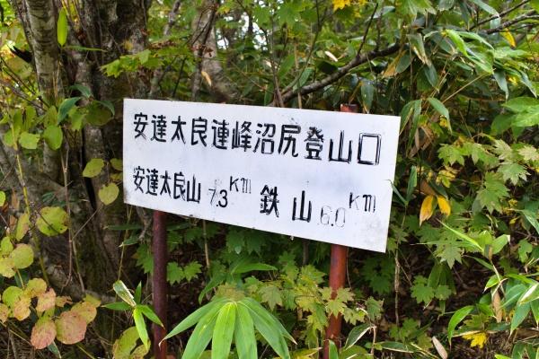 さぁ、安達太良山へ!