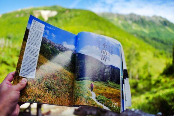 水晶岳の雑誌。テラスからも水晶岳が見える。