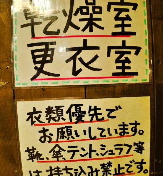 乾燥室の注意書き