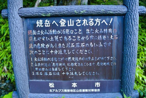 焼岳登山の注意事項。