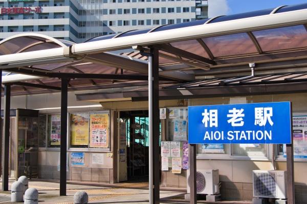 相老駅の駅舎