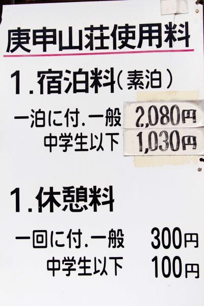 庚申山荘の利用料金