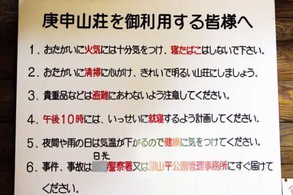 庚申山荘利用時の注意事項