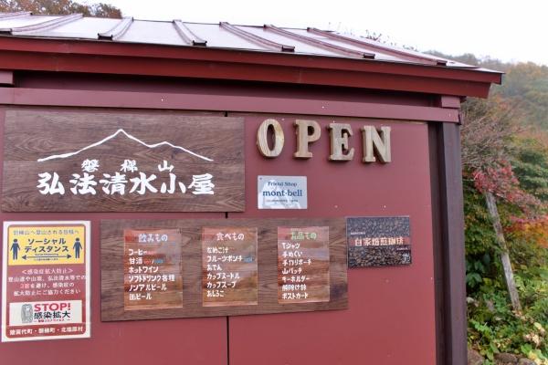 弘法清水小屋