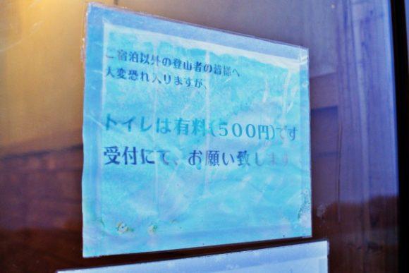 トイレの利用料金は500円
