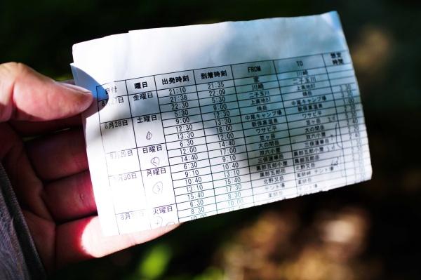 北アルプス縦走予定表をプリント。