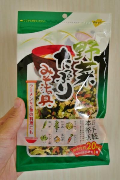 スーパーで買った乾燥野菜