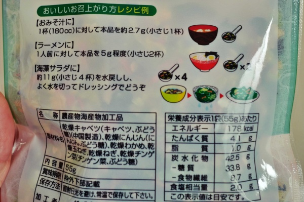 キャベツ、わかめ、ネギ、ニンジン、チンゲン菜など