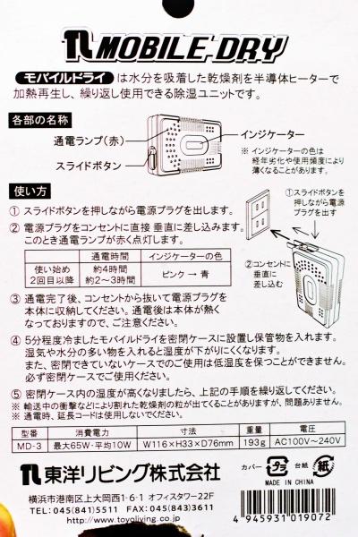 モバイルドライの説明図