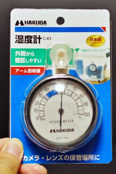 アーム型吸盤付き KMC-83