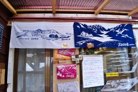 手ぬぐいは500円から販売。癒される山アイテム。