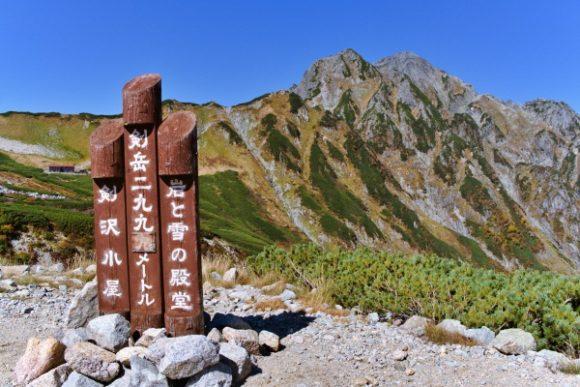 剣沢小屋から剱岳を眺める。素晴らしい…