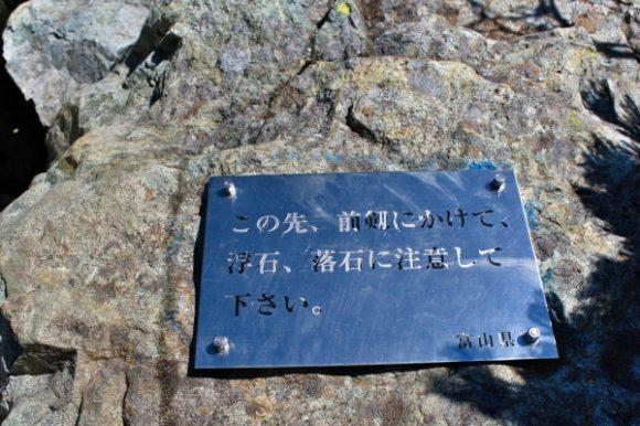 落石、浮石に注意。