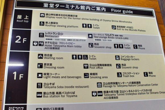 室堂ターミナル フロアマップ。